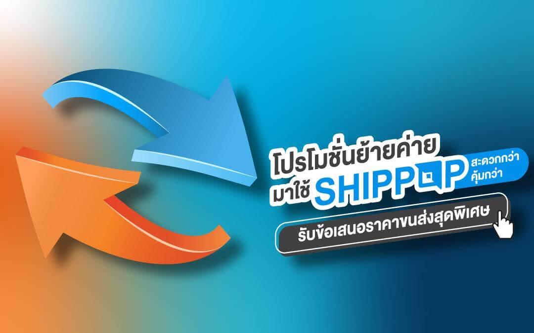โปรโมชั่นย้ายค่ายมาใช้ SHIPPOP รับสิทธิ์พิเศษถึง 2 ชั้น