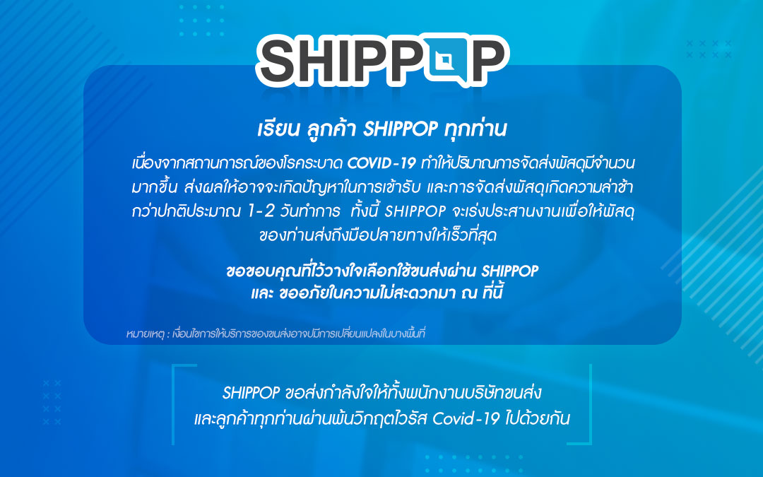 SHIPPOP ประกาศ เนื่องจากสถานการณ์ Covid19 ส่งผลให้การเข้ารับและจัดส่งเกินความล่าช้า