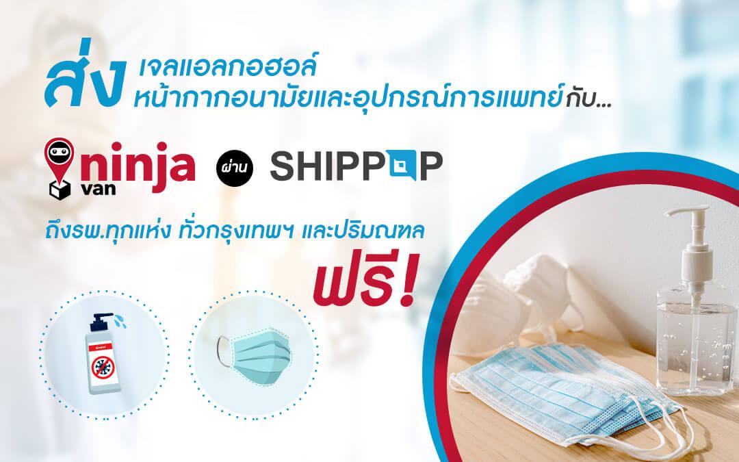 ส่งเจลแอลกอฮอล์ หน้ากากอนามัยและอุปกรณ์การแพทย์กับ ninja van ผ่าน SHIPPOP ถึงรพ.ทั่วกรุงเทพ-ปริมณฑล ฟรี!!