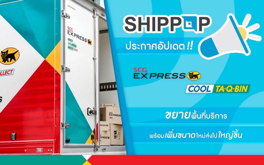 SCG EXPRESS : Cool TA-Q-BIN ขยายพื้นที่บริการ เพิ่มขนาดใหม่ส่งได้ใหญ่ขึ้น