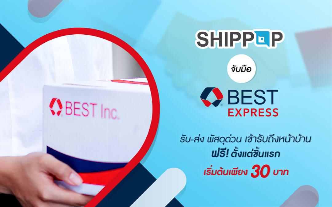 SHIPPOP จับมือ BEST Express รับ-ส่ง พัสดุด่วน เข้ารับถึงหน้าบ้าน ฟรี! ตั้งแต่ชิ้นแรก เริ่มต้นเพียง 30 บาท
