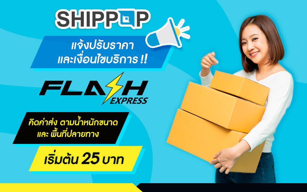 SHIPPOP แจ้งปรับราคาและเงื่อนไขใหม่ขนส่ง Flash Express เริ่มต้น 25 บาท