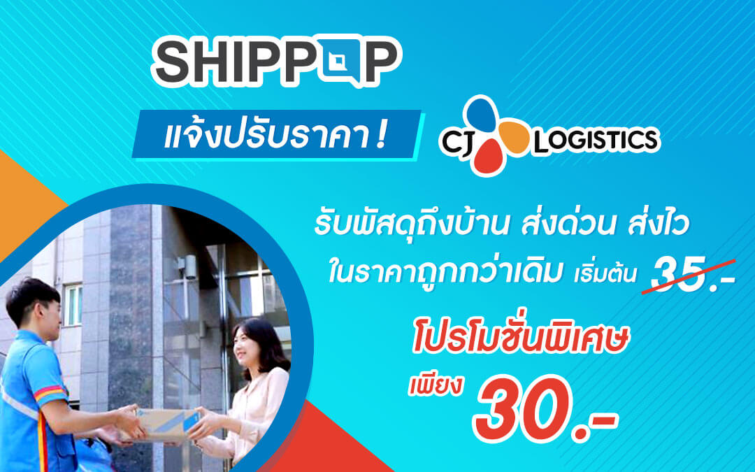 SHIPPOP แจ้งปรับราคา CJ Logistics รับพัสดุถึงบ้าน ส่งไว ในราคาที่ถูกกว่าเดิม