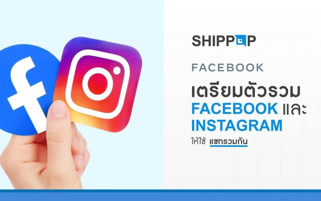 Facebook เตรียมรวมแชท DM ใน Instagram และ Messenger เข้าไว้ด้วยกัน
