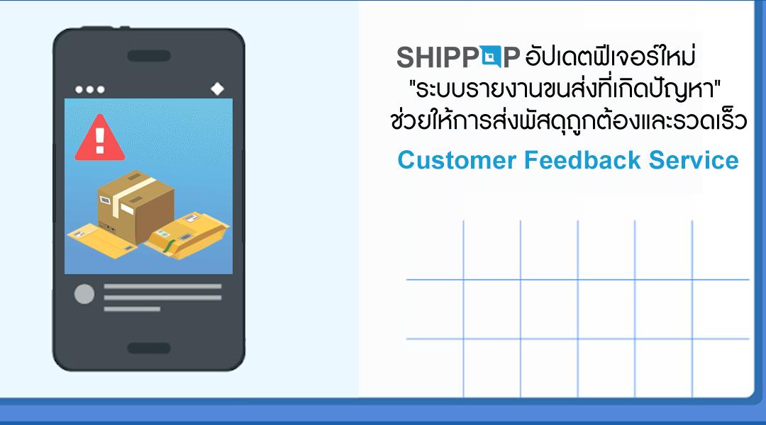 "SHIPPOP อัปเดตฟีเจอร์ใหม่ ""ระบบรายงานขนส่งที่เกิดปัญหา"" ช่วยให้การส่งพัสดุถูกต้องและรวดเร็ว"