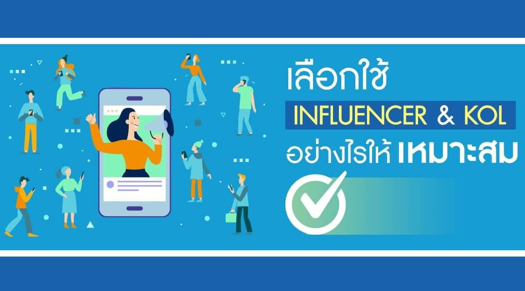 เลือกใช้ Influencer vs KOL อย่างไรให้เหมาะกับแบรนด์