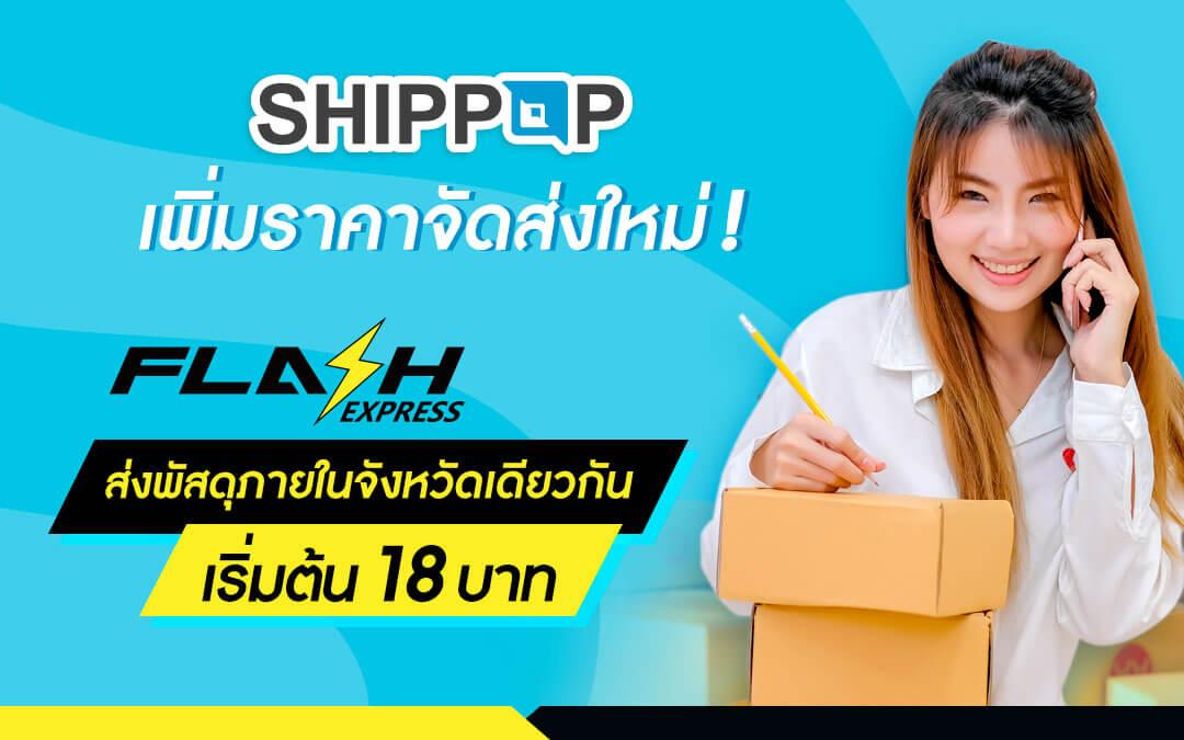 SHIPPOP เพิ่มราคาจัดส่งใหม่ FLASH EXPRESS ส่งพัสดุภายในจังหวัดเดียวกันเริ่มต้น 18 บาท