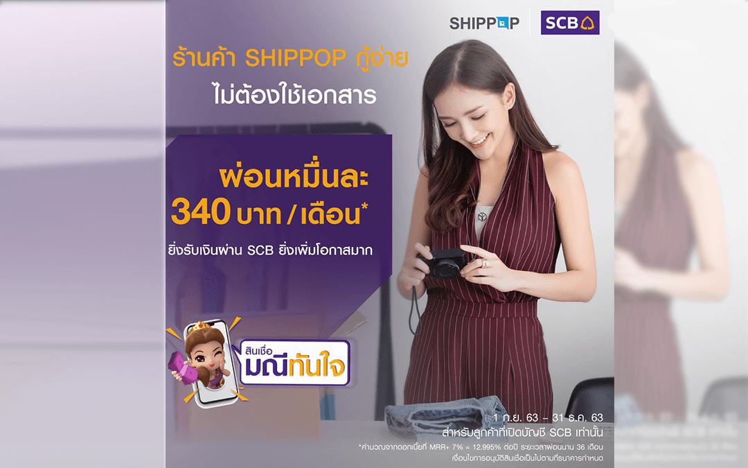 SHIPPOP จับมือ SCB ส่ง 'สินเชื่อมณีทันใจ' ปล่อยกู้แม่ค้าออนไลน์