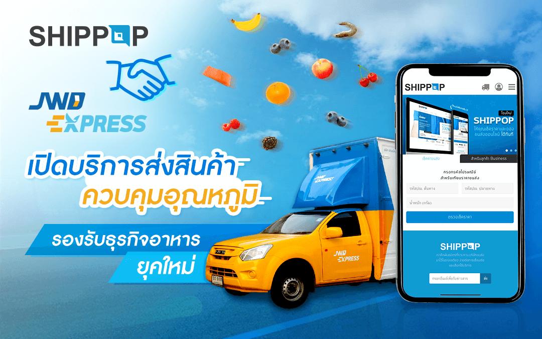 SHIPPOP จับมือ JWD EXPRESS เปิดบริการส่งสินค้าควบคุมอุณหภูมิ รองรับธุรกิจอาหารยุคใหม่