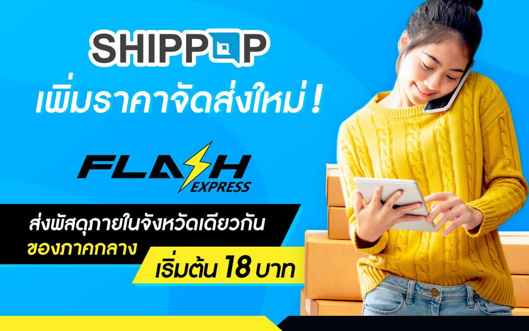 SHIPPOP เพิ่มราคาจัดส่งใหม่ FLASH EXPRESS ส่งพัสดุภายในจังหวัดเดียวกันของภาคกลาง เริ่มต้น 18 บาท