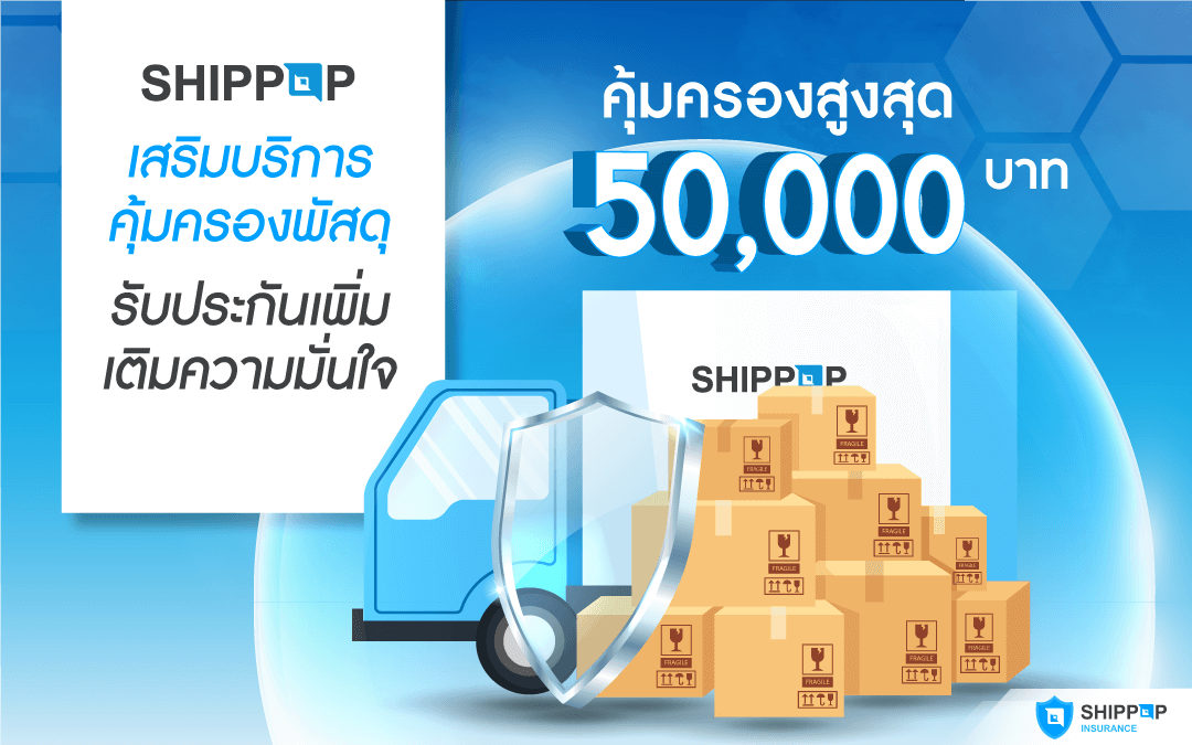 SHIPPOP เสริมบริการคุ้มครองพัสดุ รับประกันเพิ่ม เติมความมั่นใจทุกการส่ง