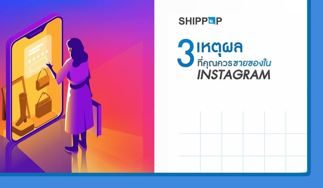 3 เหตุผล ที่คุณควรขายของใน Instagram