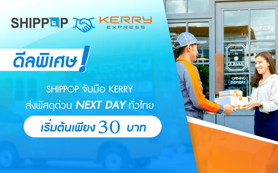 SHIPPOP จับมือ KERRY ส่งพัสดุด่วนทั่วไทย พร้อมให้บริการจัดส่งพัสดุด่วนทั่วไทย