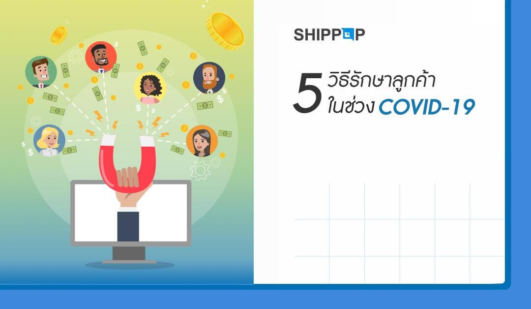 5 วิธีรักษาลูกค้าในช่วง COVID-19