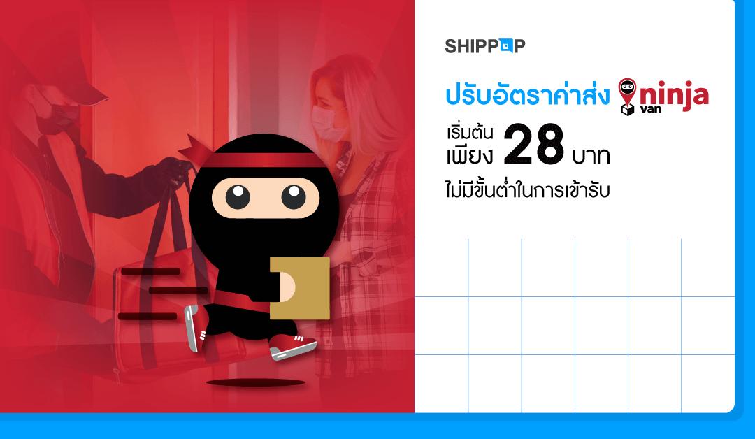 SHIPPOP ประกาศปรับราคาค่าจัดส่งพัสดุ ninjavan เริ่มต้นเพียง 28 บาท!!
