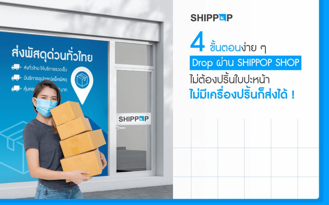 4 ขั้นตอนง่ายๆ Drop ผ่าน SHIPPOP SHOP ไม่ต้องปริ้นใบปะหน้า ไม่ต้องต่อแถวรอคิวยาว
