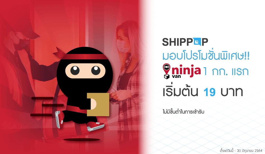 SHIPPOP มอบโปรโมชั่นพิเศษ ninjavan 1 กิโลกรัมแรก เริ่มต้นเพียง 19 บาท