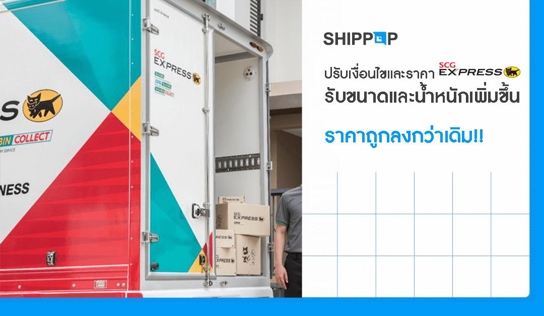 SHIPPOP ปรับเงื่อนไขและราคา SCG EXPRESS รับขนาดและน้ำหนักเพิ่มขึ้น ราคาถูกลงกว่าเดิม!!