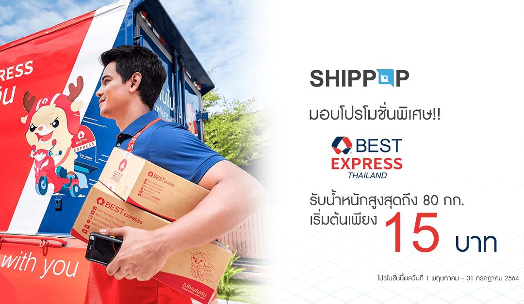 SHIPPOP มอบโปรโมชั่นใหม่ขนส่ง BEST EXPRESS รับน้ำหนักสูงสุดถึง 80 กก. เริ่มต้นเพียง 15 บาท!!