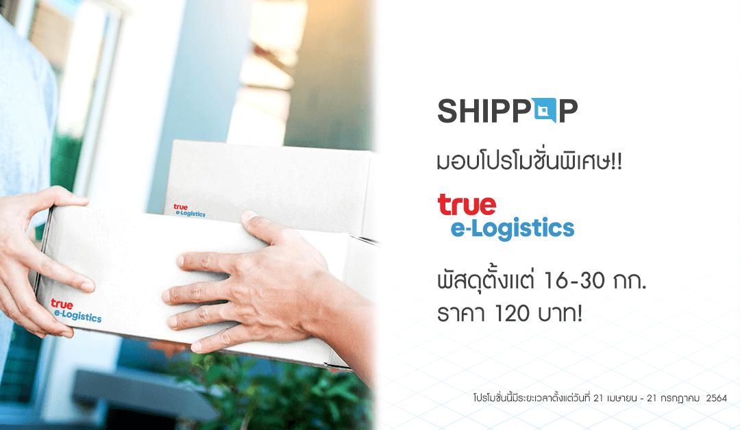 SHIPPOP ขอเสนอโปรโมชั่นค่าจัดส่ง True e-Logistics พัสดุตั้งเเต่ 16 กก.ขึ้นไป ถึง 30 กก. จ่ายราคาเดียวเพียง 120 บาท!!