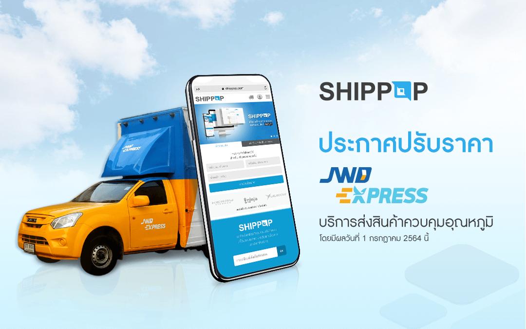 SHIPPOP ประกาศปรับราคา JWD EXPRESS บริการส่งสินค้าควบคุมอุณหภูมิ
