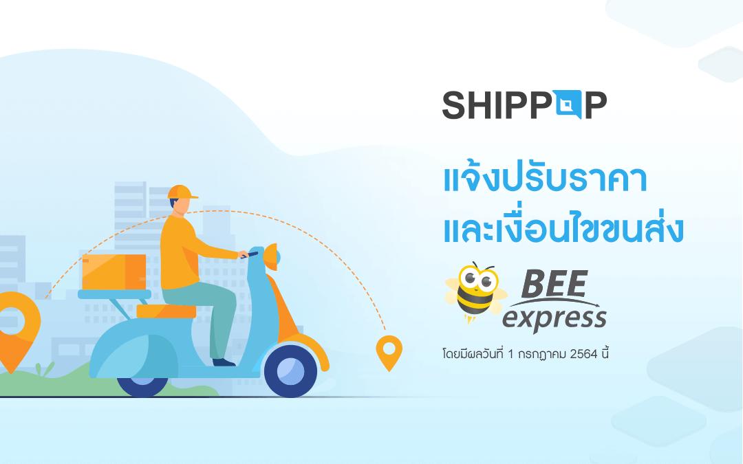 SHIPPOP แจ้งปรับราคาและเงื่อนไขขนส่ง BEE Express โดยมีผลวันที่ 1 กรกฏาคม 2564 นี้