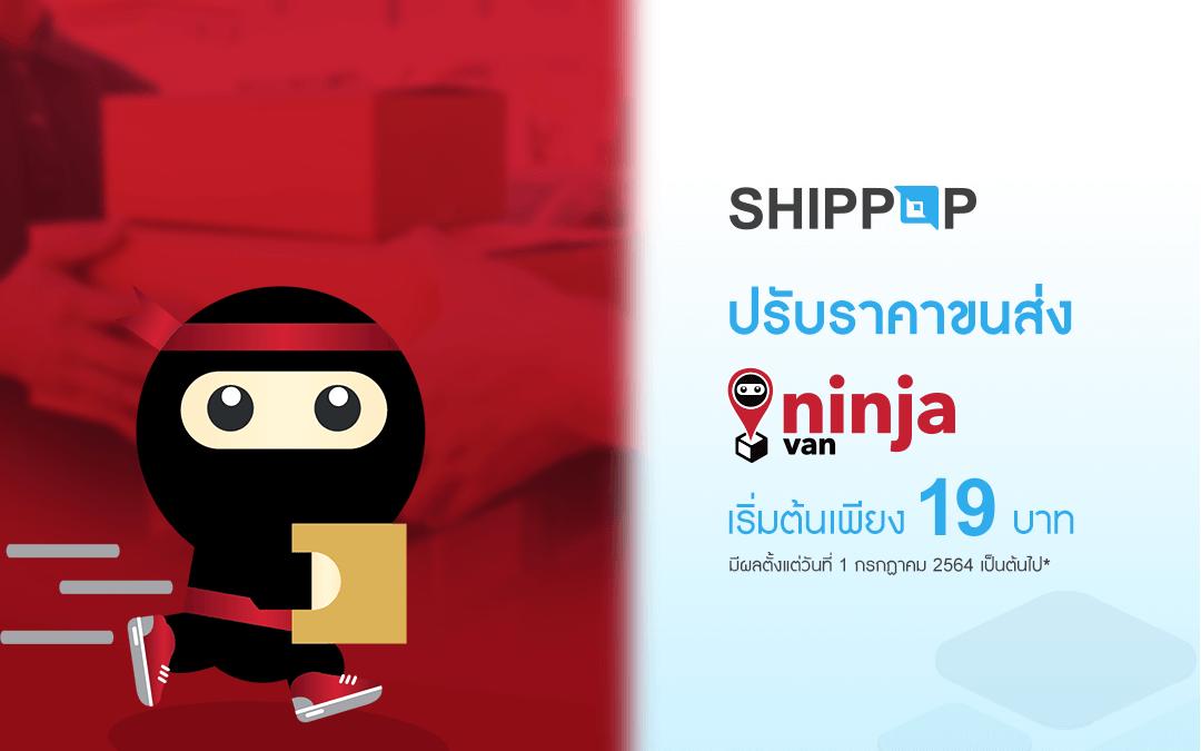 SHIPPOP ปรับราคาขนส่ง ninjavan เริ่มต้นเพียง 19 บาท มีผลตั้งแต่วันที่ 1 กรกฎาคม 2564 เป็นต้นไป*