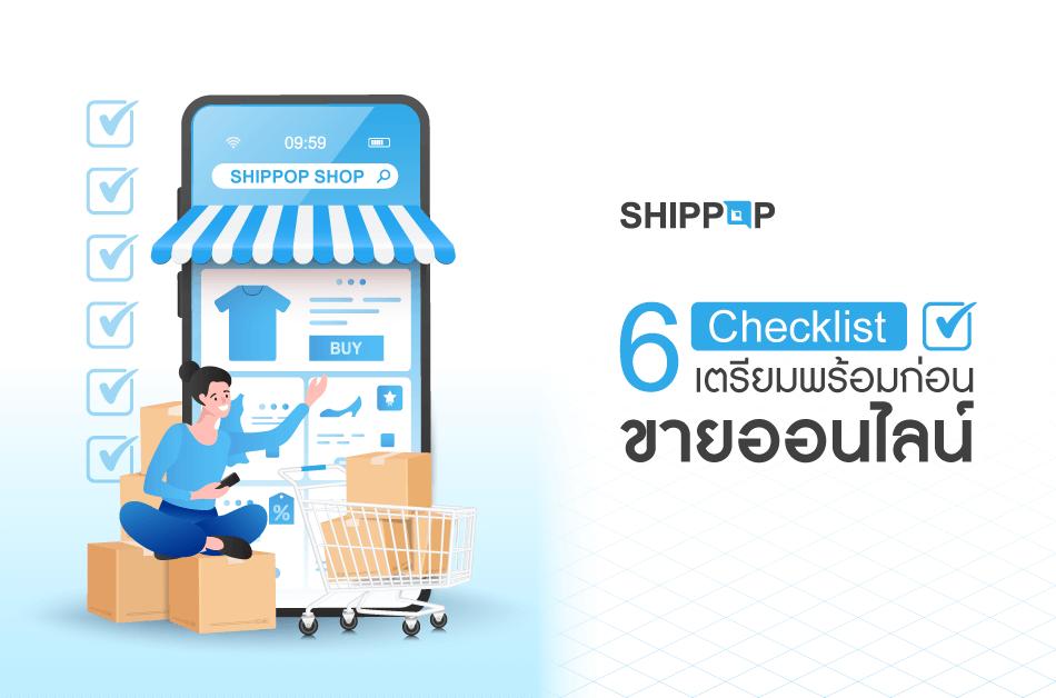 6 Checklist  เตรียมพร้อมก่อนขายออนไลน์