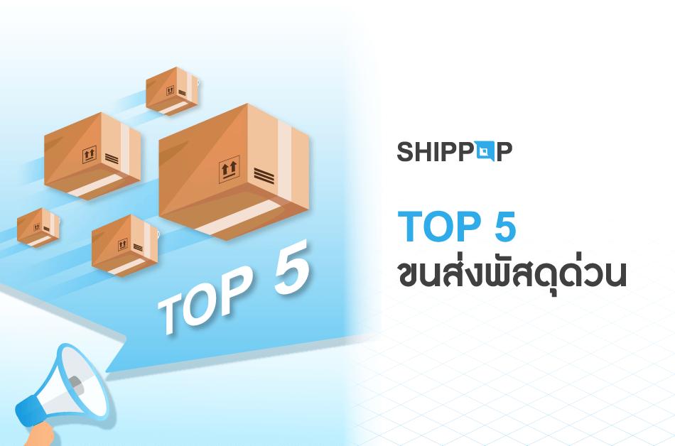 Top 5 ขนส่งพัสดุด่วนในประเทศไทย