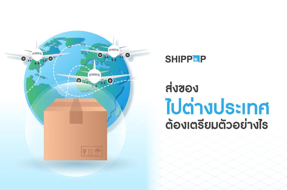 ส่งของไปต่างประเทศ ต้องเตรียมตัวอย่างไร?
