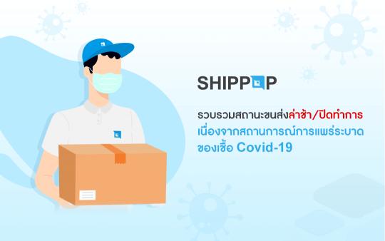รวมสถานะ ขนส่งปิด ขนส่งล่าช้า จาก covid-19 ทุกขนส่ง FLASH ไปรษณีย์ KERRY SCG EXPRESS วันที่ 15/9/2021