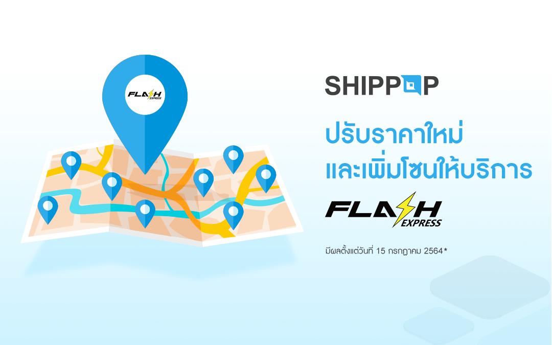 Flash Express ปรับราคาค่าส่งพัสดุและเพิ่มโซนให้บริการ มีผลวันที่ 15/07/2021