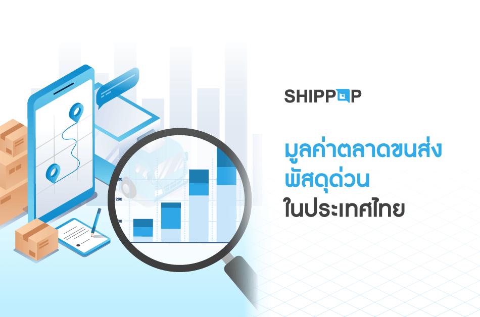 มูลค่าตลาดขนส่งพัสดุด่วน ในประเทศไทย