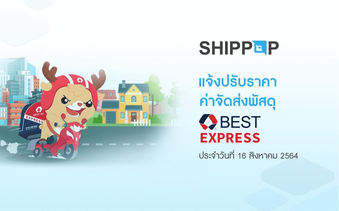BEST EXPRESS แจ้งปรับราคาค่าจัดส่งพัสดุ มีผลวันที่ 16 สิงหาคม 2564